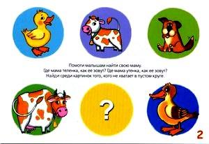 Игры для развития речи у детей