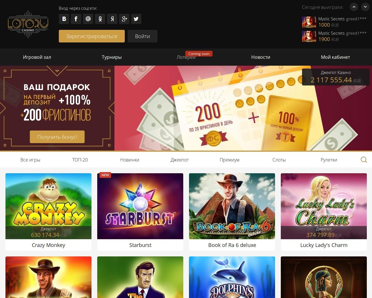 официальный сайт лото ру казино онлайн