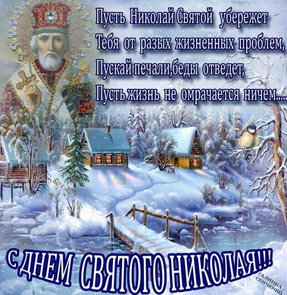 С Днем Николая — поздравления, стихи, смс