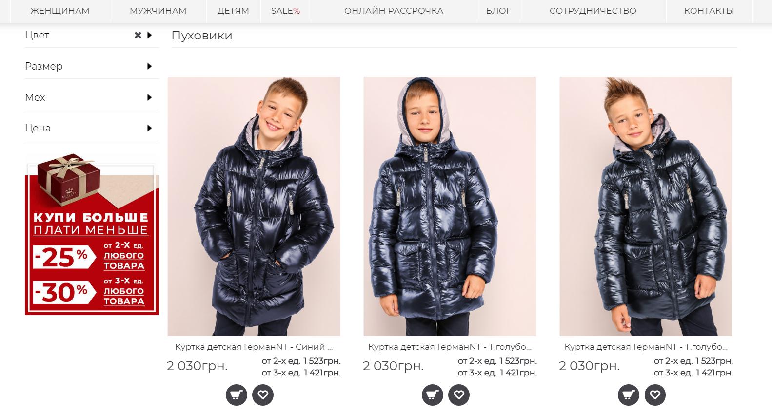Детская зимняя куртка - где купить и как выбрать