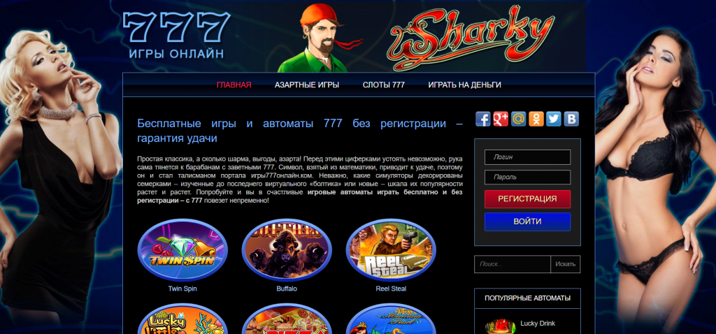 Бесплатные игры и автоматы 777 без регистрации – гарантия удачи