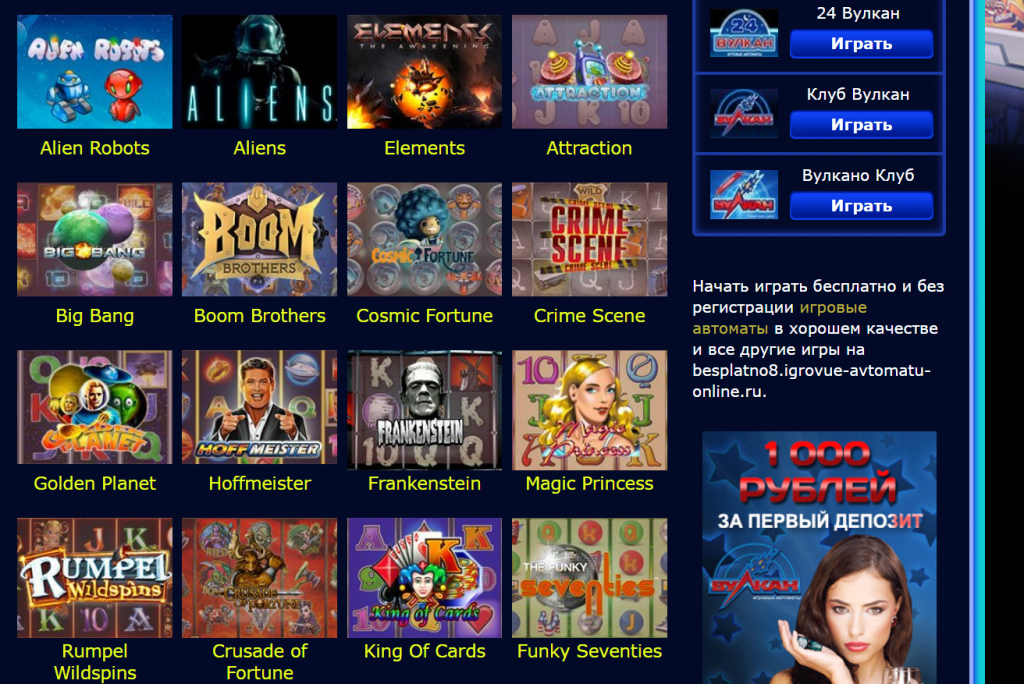 Казино Вулкан игровые автоматы бесплатно и без регистрации