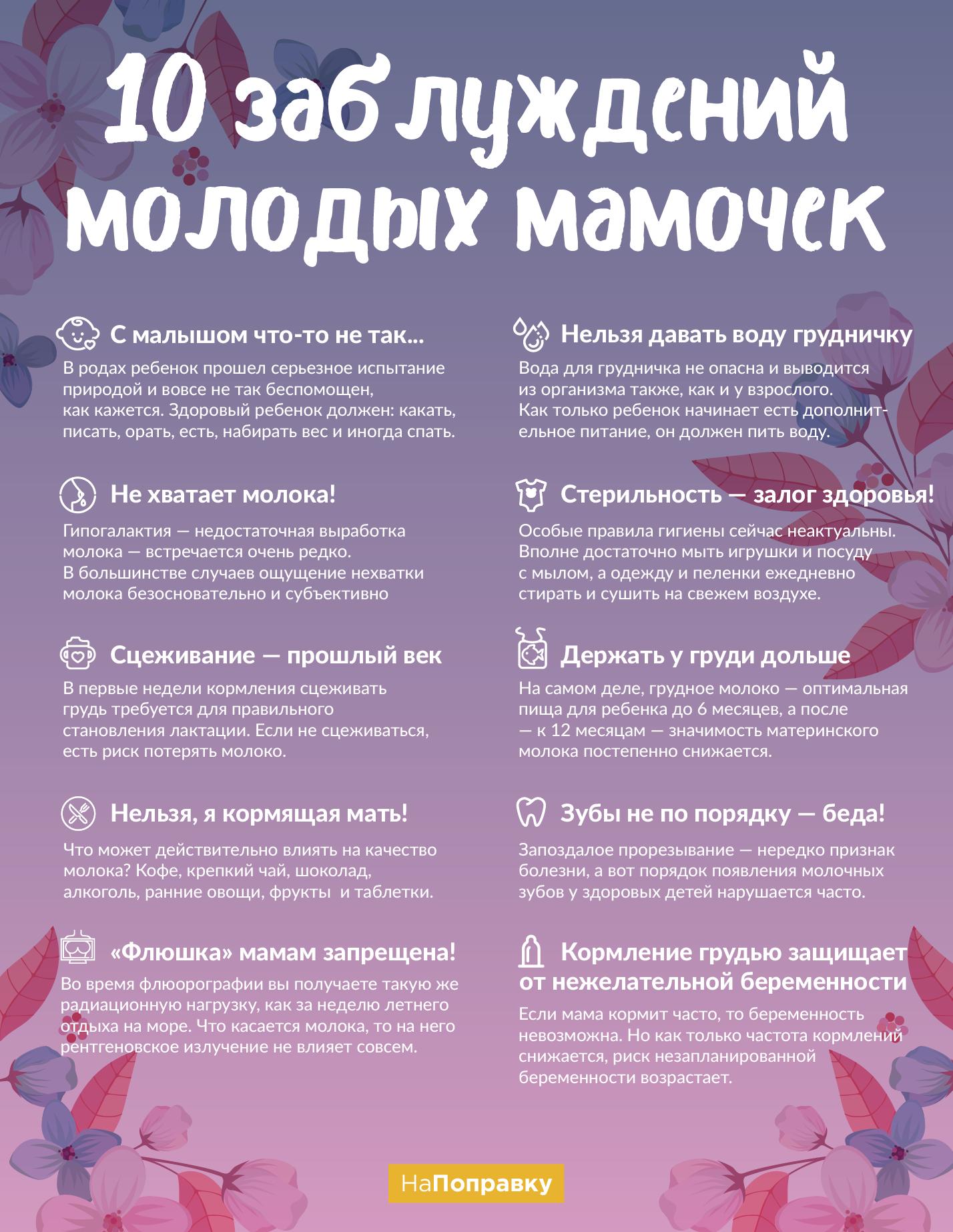 10 заблуждений молодых мамочек