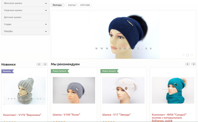 Где купить шапки в Украине