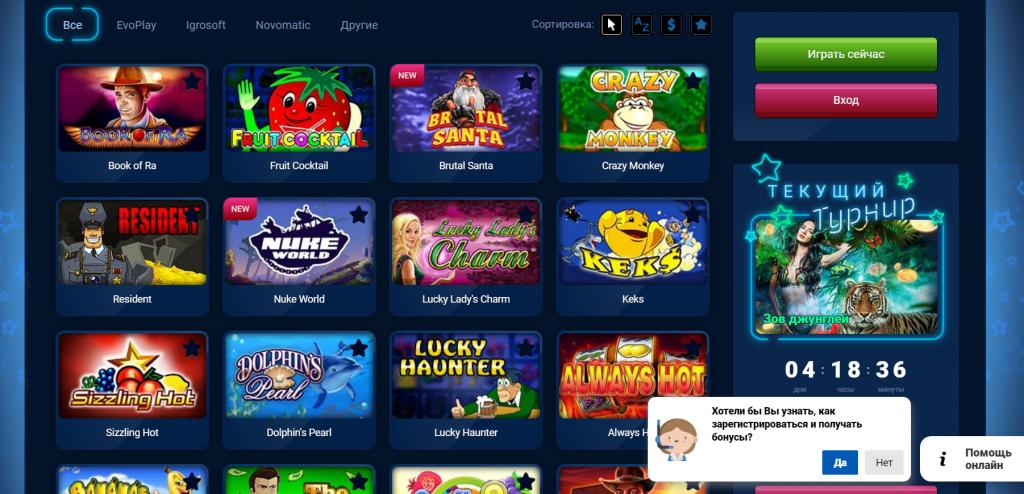 Игровые автоматы на деньги Вулкан: играйте онлайн без ограничений